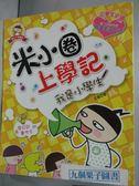 【書寶二手書T1/兒童文學_IFN】米小圈上學記:我是小學生_北貓