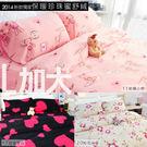 Annis【保暖厚刷絨毛搖粒絨床包組-加...