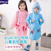 兒童雨衣幼兒園寶寶雨披小孩學生男童女童EVA雨衣帶書包加大帽檐 美芭