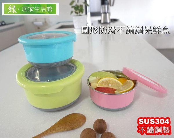 TEDEMEL圓形防滑不鏽鋼保鮮盒/環保餐盒/兒童碗 (420ml )