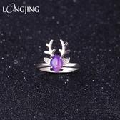 隆晶皇家紫舒俱來 戒指 女款蘇紀石指環首飾禮物