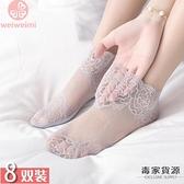 8雙 蕾絲襪女日韓系棉襪子薄款短襪淺口花邊網紗船襪【毒家貨源】