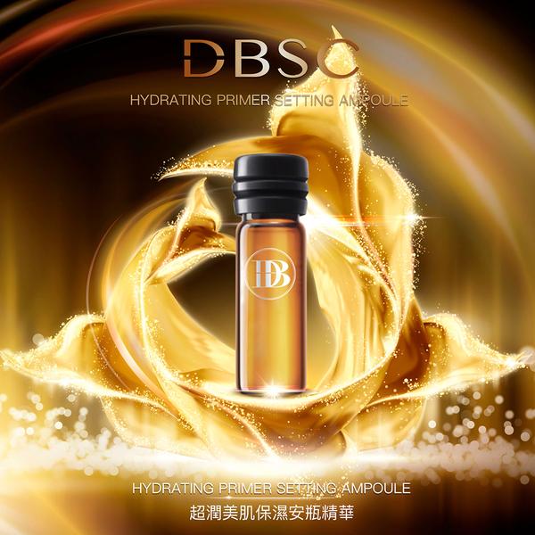 【DBSC丹比絲蔻】超潤美肌保濕安瓶精華_2019高雄十大化粧品伴手禮