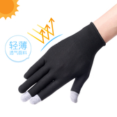 夏季騎行防曬手套薄款短款戶外登山運動防滑開車騎車男女觸屏手套