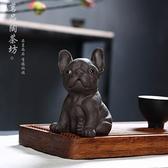 茶寵擺件 紫砂茶寵擺件精品可養斗牛犬可愛旺財狗創意茶具配件茶盤手工茶玩