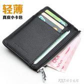 小卡包男士超薄多卡位卡片包女零錢包駕駛證皮卡套卡夾信用卡 探索先鋒