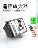 手機支架 手機屏幕放大器放大器鏡高清床頭上大屏超清藍光投影盒子通用 瑪麗蘇