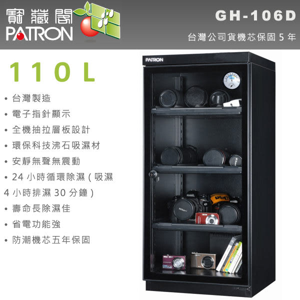 EGE 一番購】台灣寶藏閣 GH-106D【110L】溫濕度指針 抽拉層板設計 超省電 五年機芯保固【公司貨】