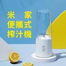 米家便攜式榨汁機 隨身型 350ml 果汁機 榨汁機 米家果汁機 料理機 攪拌機 攪拌杯