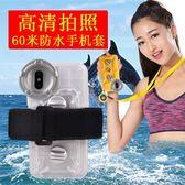 iphonex防水袋水下拍照手機防水袋潛水套觸屏蘋果X手機防水殼游泳   麻吉鋪
