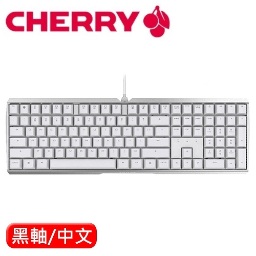CHERRY MX 櫻桃 BOARD 3.0S 機械鍵盤 白 黑軸【84折省440】