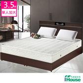 IHouse 卡羅 3M防潑水蜂巢三線獨立筒床墊-單大3.5x6.2尺