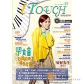 i Touch(就是愛彈琴) 第37輯【鋼琴譜/五線譜/鋼琴教學】