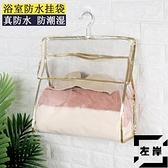 浴室收納袋防水收納神器衛生間臟衣籃筐壁掛式掛墻掛袋【左岸男裝】