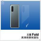 三星 Fold F900 背膜 似包膜 爽滑 背貼 保護貼 手機軟膜 透明 保貼 後膜 保護膜 手機後貼膜