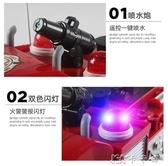 遙控車 一鍵遙控噴水消防車玩具充電高速大號聲光男孩禮物模型 【快速出貨】