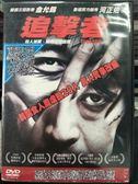 挖寶二手片-P00-277-正版DVD-韓片【追擊者】-金允錫 河正佑