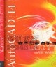 二手書R2YB 1997年11月初版《AutoCAD Release 14 客戶