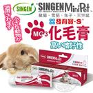 四個工作天出貨除了缺貨》發育寶-S》MG3小動物用化毛膏-50g