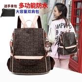 網紅雙肩包女 2020年韓版時尚包包 百搭大容量包包軟皮防盜背包書包-完美