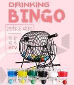 搖號抽獎機 bingo賓果搖號機ktv酒杯游戲機彩色球喝酒玩具聚會酒吧娛樂道具 mks雙11