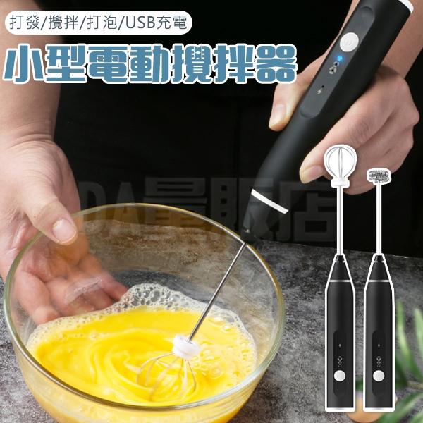 電動攪拌棒 電動打蛋器 [附2款攪拌頭] USB充電 電動攪拌器 奶泡器 打蛋機 攪拌器 打蛋器 便攜 烘焙