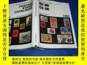 二手書博民逛書店罕見中華人民共和國郵票目錄(1992年版)9496 中華人民共和