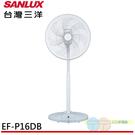 *元元家電館*SANLUX 台灣三洋 16吋 直立式 DC扇 EF-P16DB
