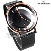 Max Max 義大利時尚 沉穩亮眼 簍空 率性有型 米蘭時尚 防水手錶 藍寶石水晶 IP黑電鍍 MAS7040-H1
