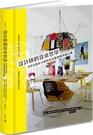 設計師的餐桌哲學:25位設計大師的生活風格與待客之道【城邦讀書花園】