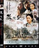 【百視達2手片】蘇乞兒(DVD)