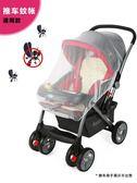 嬰兒車蚊帳寶寶車蚊帳罩可折疊兒童手推車蚊帳全罩式通用傘車蚊帳