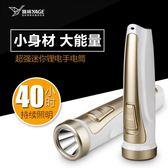雅格強光手電筒USB可充電式LED鋰電池戶外遠射家用便攜迷你小手提 【帝一3C旗艦】