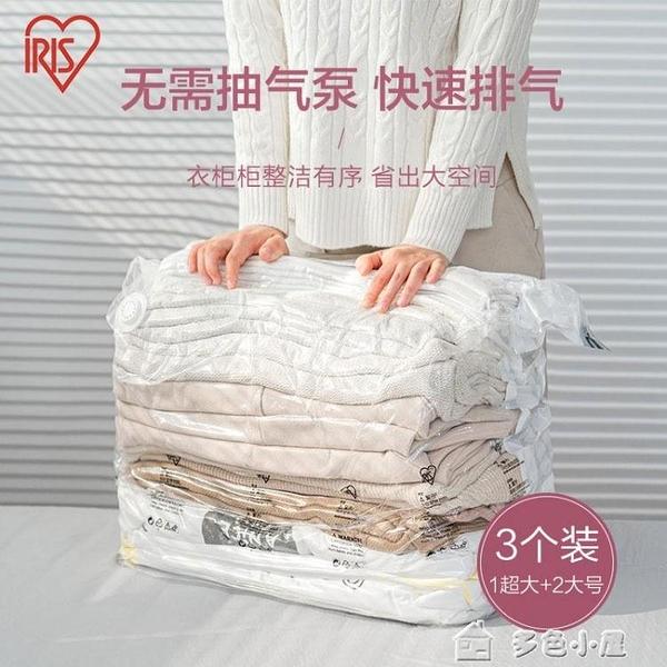 壓縮袋愛麗思立體真空壓縮袋免抽氣收納被褥整理棉被子衣物家用玩具 快速出貨