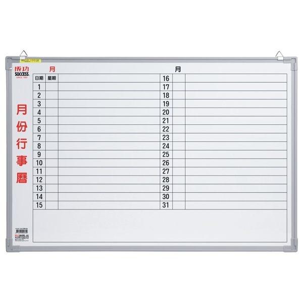 成功白板 月份行事曆 2x3(橫寫)020300B (現貨供應售完為止)