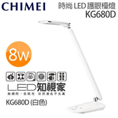 奇美CHIMEI  KG680D LED護眼檯燈