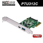【免運費】DigiFusion 伽利略 PTU312C PCI-E 4X USB3.1 1A 1C 擴充卡(ASMedia ASM1142晶片) / 傳輸率最大10Gbps