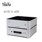 【新竹音響勝豐群】Wadia di122+a102 DAC前級 DIGITAL AUDIO DECODER+二聲道STEREO AMPLIFIER