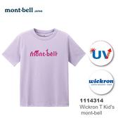 ~速捷戶外~ mont bell 1114314 WICKRON 兒童短袖排汗T 恤淡紫,
