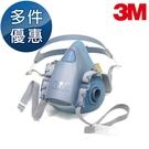 【醫碩科技】3M 舒適矽膠雙罐式半面罩防...