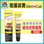 *~寵物FUN城市~*《德國竣寶GIMPET》愛貓用 超級維他命營養膏20g  (貓咪用保健品 ,駿寶)