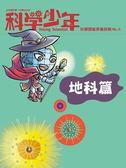 科學少年雜誌特刊:科學閱讀素養特輯(No.6)地科篇