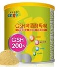 會昌 鷹記維他 穀胱甘肽GSH200%啤酒酵母粉 (320g × 4瓶)