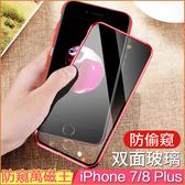 Apple iPhone 8 7 Plus 防窺 玻璃殼 蘋果 iPhone7 手機殼 雙面萬磁王 i8p 保護殼 i7 保護套 手機套 鋼化 透明