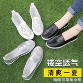 透氣懶人單鞋小白鞋子夏季新款百搭韓版平底鞋鏤空一腳蹬女鞋 糖糖日系森女屋