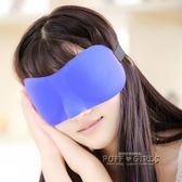 3D眼罩立體無痕遮光睡眠眼罩