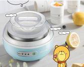 優酪乳機  小熊優酪乳機家用小型自製全自動迷你陶瓷分杯不銹鋼發酵機 霓裳細軟 220V