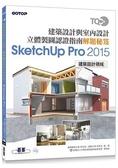 TQC  建築設計與室內設計立體製圖認證指南解題秘笈 SketchUp Pro2