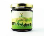 羿方 養生麥芽膏(原味) 280g/罐