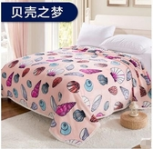 幸福居*毯子冬季珊瑚絨毯法蘭絨毛毯加厚保暖床單法萊絨蓋毯雙人單人學生1(1.5*2米)